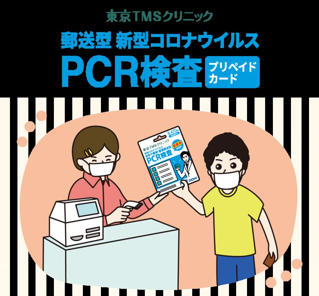 東京TMSクリニック PCR検査 プリペイドカード