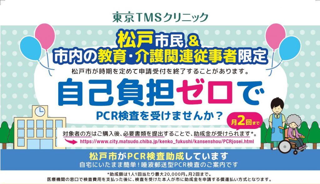 松戸市 PCR検査