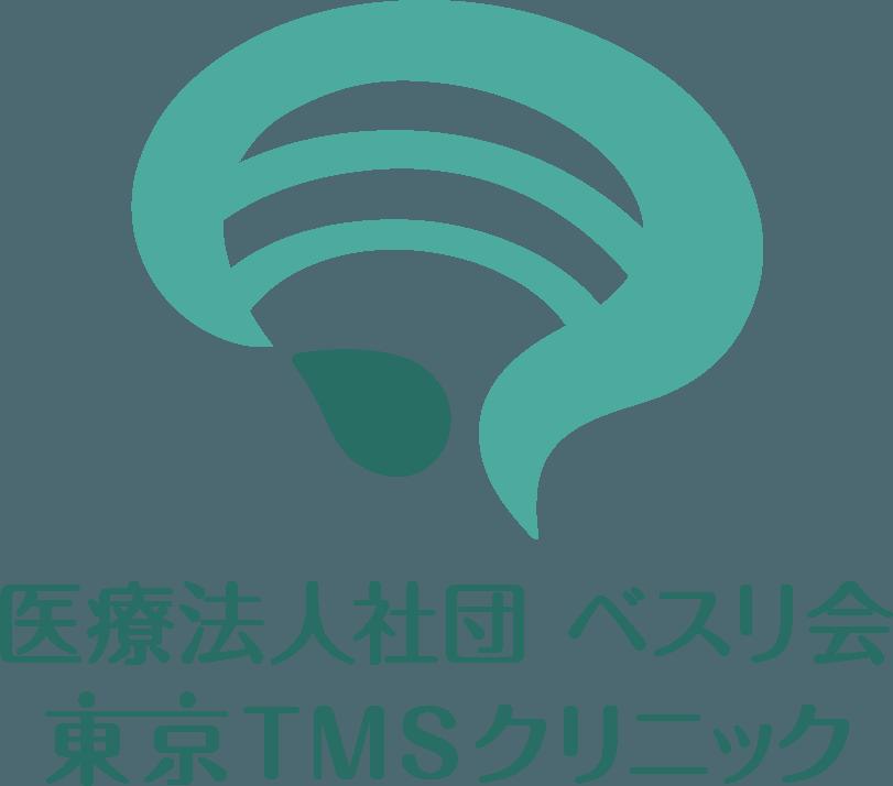 ベスリ会 東京TMSクリニック
